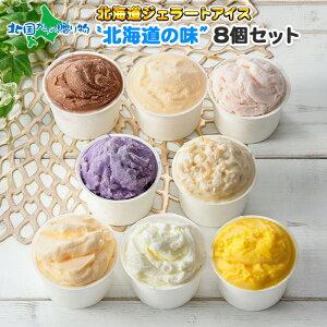 くりーむ童話 北海道 アイスクリーム ジェラート 食べ比べ 8個 8種 オススメ 北海道 アイス 詰め合わせ みるく チョコ メロン かぼちゃ ブルーベリー くるみ クリームチーズ 桜もち ミルク 桜