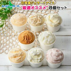 北海道 アイスクリーム ジェラート くりーむ童話 食べ比べ 8個 アイス 8種 厳選 オススメ セット バニラ いちご みるく メロン くるみ クリームチーズ キャラメル くるみ ソルト ミルク 苺 イ