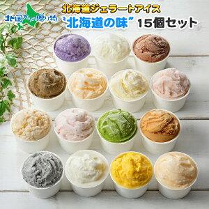 北海道 アイスクリーム ジェラート くりーむ童話 食べ比べ 15個 アイス 15種類 セット バニラ いちご みるく メロン かぼちゃ ごま ベリー ソルト チョコ キャラメル くるみ 抹茶 ほうじ茶 チ