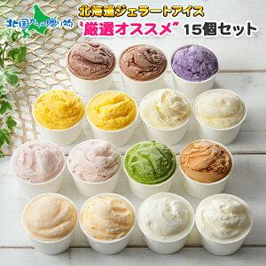 北海道 アイスクリーム ジェラート くりーむ童話 食べ比べ 15個 アイス 厳選 オススメ セット バニラ いちご みるく メロン かぼちゃ ブルーベリー チョコ 抹茶 キャラメル 苺 ミルク イチゴ