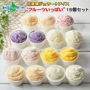 北海道 アイスクリーム ジェラート くりーむ童話 食べ比べ 15個 アイス セット いちご ラズベリー みるく メロン かぼちゃ ブルーベリー ソルト クリームチーズ 専門店 苺 ミルク イチゴ ベリ