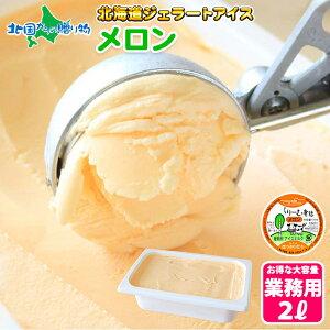くりーむ童話 北海道 アイスクリーム メロン ジェラート 2L 業務用 2リットル メロン アイス ミルク フルーツ 大容量 いっぱい アイスクリーム 業務用 牛乳 北海道 お取り寄せ アイス スイー