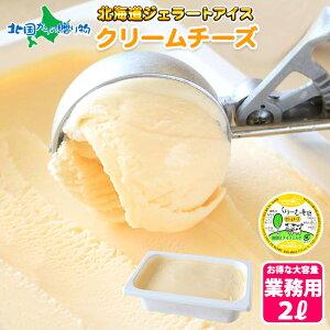 くりーむ童話 北海道 アイスクリーム クリームチーズ ジェラート 2L 業務用 2リットル チーズ アイス ミルク フルーツ 大容量 いっぱい 牛乳 北海道 お取り寄せ スイーツ 手作り Gift 贈り物 贈