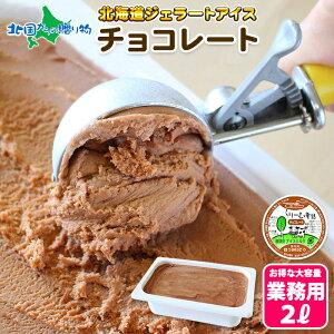 北海道 くりーむ童話 アイスクリーム チョコレート ジェラート 2L 業務用 2リットル チョコ アイス ミルク ヘーゼルナッツ 大容量 いっぱい 牛乳 スイーツ 手作り Gift 贈り物 贈答品 ギフト プ