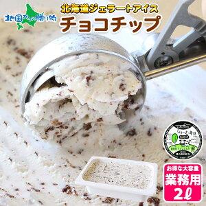 北海道 くりーむ童話 アイスクリーム チョコチップ ジェラート 2L 業務用 2リットル チョコ アイス ミルク チョコレート 大容量 いっぱい 牛乳 スイーツ 手作り Gift 贈り物 贈答品 ギフト プレ