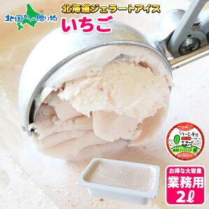 北海道 くりーむ童話 アイスクリーム イチゴ ジェラート 2L 業務用 2リットル アイス いちご 大容量 ストロベリー いっぱい 苺 牛乳 フルーツ スイーツ 手作り Gift 贈り物 贈答品 ギフト プレ