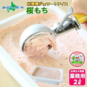 北海道 くりーむ童話 アイスクリーム 桜もち ジェラート 2L 業務用 2リットル アイス 大容量 いっぱい 牛乳 桜餅 フルーツ スイーツ 手作り Gift 贈り物 贈答品 ギフト プレゼント お取り寄せ