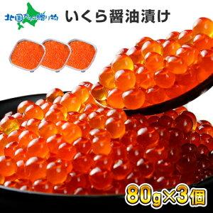 北海道産 いくら醤油漬け 80g 3個 イクラ いくら イクラしょうゆ漬け ギフト 海鮮 いくら プレゼント 食べ物 冬ギフト seafood gift salmon roe 北国からの贈り物