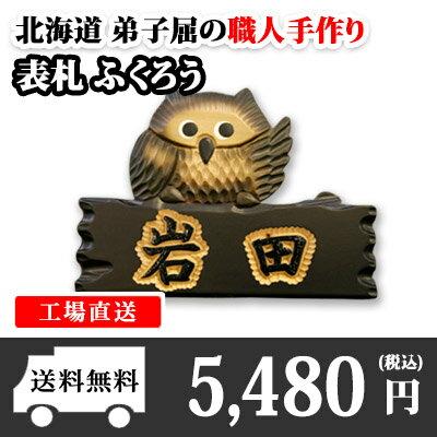 表札 ふくろう /木製/かわいい/送料無料