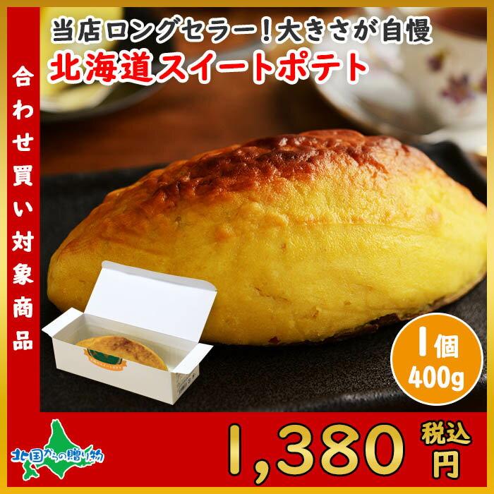 北海道スイートポテト(わらく堂) /贈答品/プチギフト/お菓子/洋菓子/スイーツ/おかし/お取り寄せ