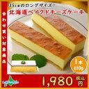 チーズケーキ 北海道濃厚ベイクドチーズケーキ/ギフト/贈答品/プチギフト/お菓子/洋菓子/スイーツ/おかし/お返し/内祝い/お取り寄せ