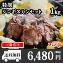 【肉の山本】特選ジンギスカンセット(生ラム肩ロース1kgタレ)/羊肉/ラム肉/肩ロース/BBQ/バーベキュー セット/食材/材料 送料無料
