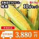 北海道産 とうもろこし 味来 みらい 10本(L-LLサイズ/約4.3kg) トウモロコシ/BBQ/バーベキュー 送料無料 ◆出荷予定:8月中旬-9月中旬