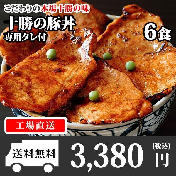 十勝の豚丼 タレ付セット 1食 /豚丼の具/豚丼/豚肉/十勝