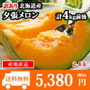 訳あり 北海道産 夕張メロン 個撰 2-4玉 計4kg前後 送料無料 /果物 ◆出荷予定:7月中旬-8月中旬