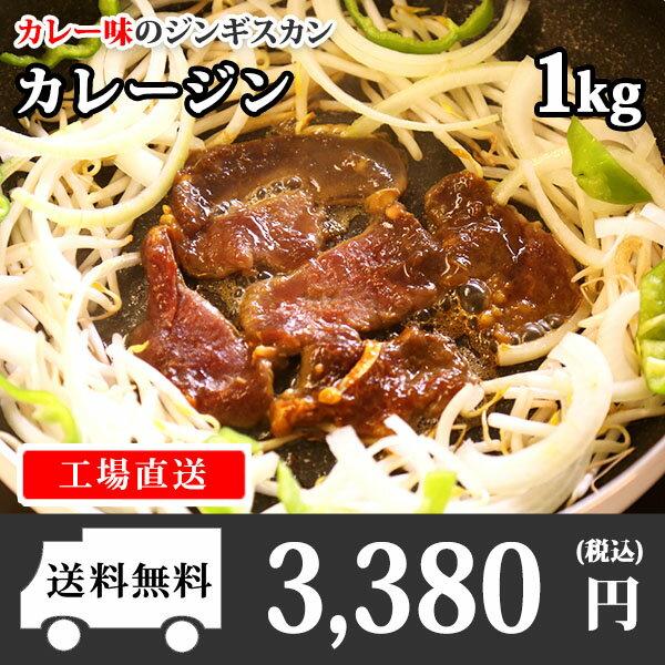 【肉の山本】カレー味のジンギスカン!『カレージン』(マトン)1kg /羊肉/ラム肉/BBQ/バーベキュー/食材/材料/肉/送料無料