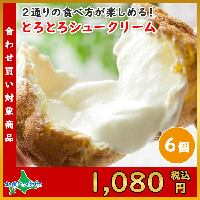 北海道とろとろシュー6個セット(ミルク) シュークリーム/シューアイス/ギフト/贈答品/お歳暮/プチギフト/お菓子/洋菓子/スイーツ/おかし/お取り寄せ