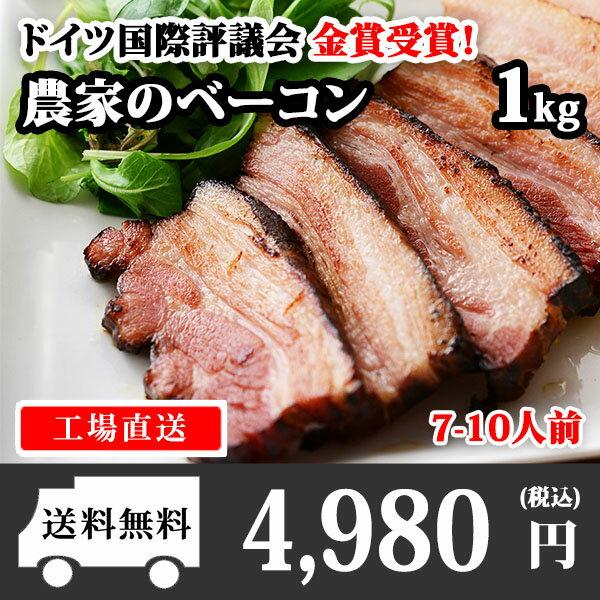 ベーコン 農家のベーコン約1kg(札幌バルナバハム)訳あり/業務用/ブロック/塊/BBQ/バーベキュー 肉/食材/材料/北国からの贈り物