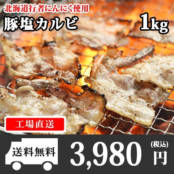 北海道産 豚肉 行者にんにく塩ダレ漬け 豚塩カルビ 500g BBQ バーベキュー