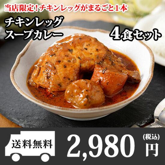 北国の丸ごとチキンレッグ!スープカレー4食セット
