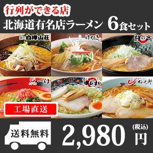 ラーメン 北海道有名店ラーメン6食セット/新千歳空港限...