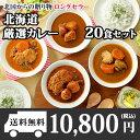 北海道スープカレー20食セット(北国チキンレッグ×5食/南家×5食/天竺×5食/ココナッツ×5食)業務用パッケージ/カレー セット/レトル…