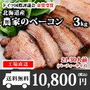 ベーコン 農家のベーコン約3kg(札幌バルナバハム)訳あり/業務用/ブロック/塊/BBQ/バーベキュー 肉/食材/材料/北国からの贈り物 送料…