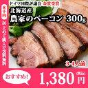 ベーコン 農家のベーコン300g(札幌バルナバハム)/ブロック/塊/北国からの贈り物
