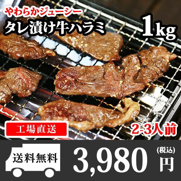 【肉の山本】たれ漬け牛ハラミ1kg /BBQ/バーベキュー/食材/材料/送料無料