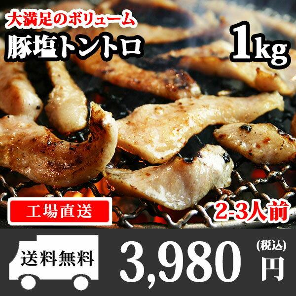 豚塩トントロ 1kg /BBQ/バーベキュー 肉/食材/材料