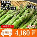 北海道産 グリーンアスパラガス Lサイズ 1kg 北海道産直 送料無料 ◆出荷予定:5月中旬