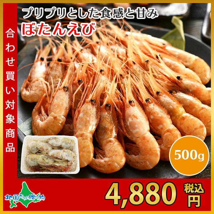 ボタンエビ 500g ボタン海老/ぼたんえび/ぼたん海老/BBQ/海鮮バーベキュー/食材/材料