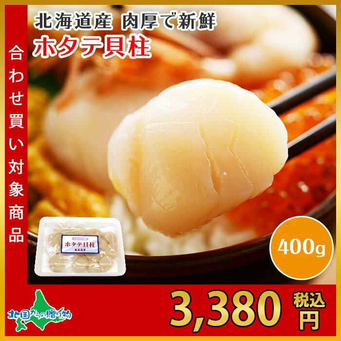 ホタテ 貝柱 400g /ほたて/BBQ/海鮮 バーベキュー/食材/材料