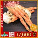 アブラガニ足2kg /かに/カニ/蟹/あぶらがに/2キロ/ギフト/北国からの贈り物
