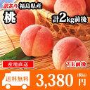 訳あり 福島県産 桃 約2kg(7玉前後) 送料無料 ◆出荷予定:7月下旬-8月下旬