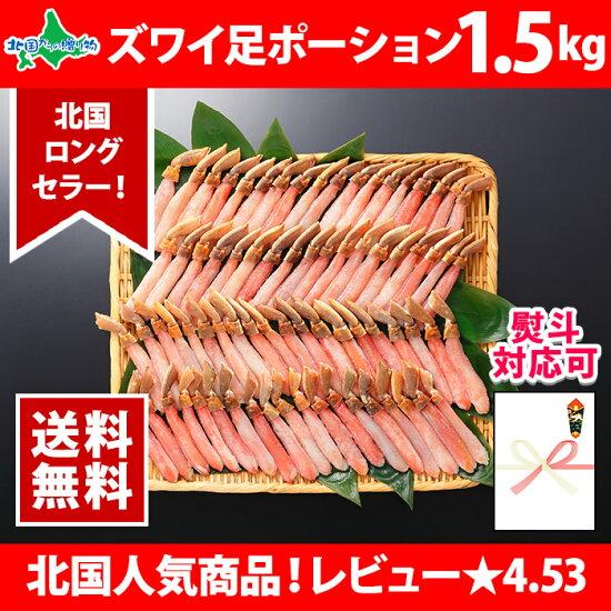 蟹しゃぶポーション1.5kg