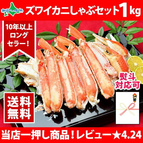 蟹しゃぶ食べ放題1kgセット