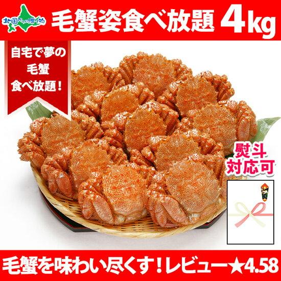 毛ガニ姿食べ放題4kgセット