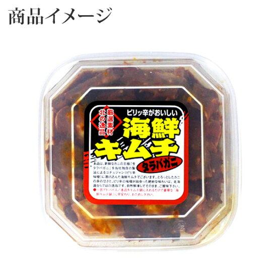 キムチタラバ蟹キムチ300gたらばがに/タラバガニ/たらば蟹/海鮮キムチ