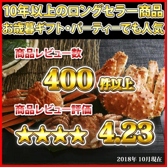 北国の三大蟹セット