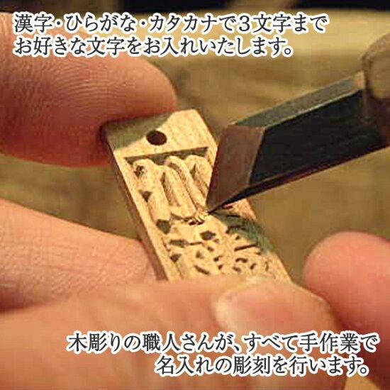 手彫りの名入れストラップ