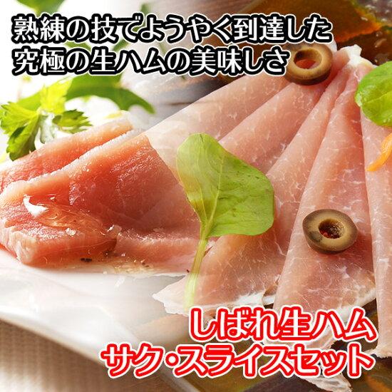 父の日ギフトプレゼント食べ物しばれ生ハムサク&スライスセット(札幌バルナバハム)グルメギフト/生ハム/肉/お取り寄せ/送料無料