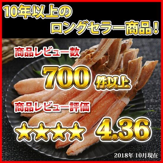 蟹しゃぶポーション500g