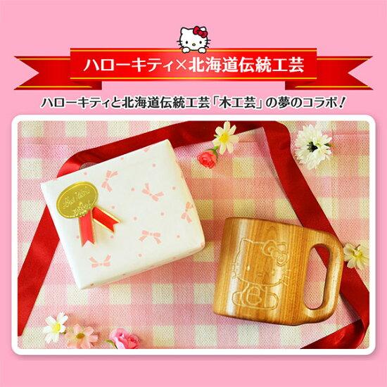 ハローキティマグカップ