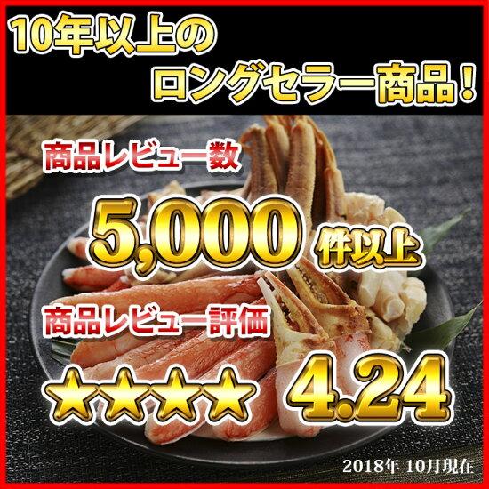 蟹しゃぶ2kg