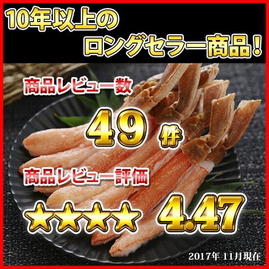 蟹しゃぶポーション2kg