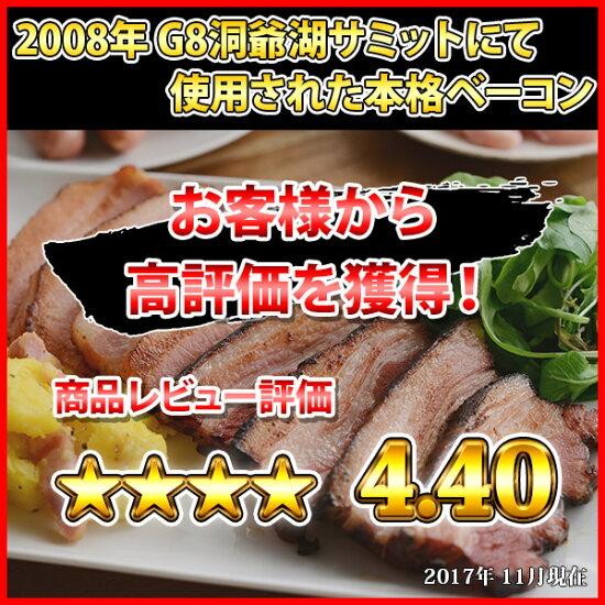 ベーコン農家のベーコン約3kg(札幌バルナバハム)訳あり/業務用/ブロック/塊/BBQ/バーベキュー肉/食材/材料/北国からの贈り物送料無料