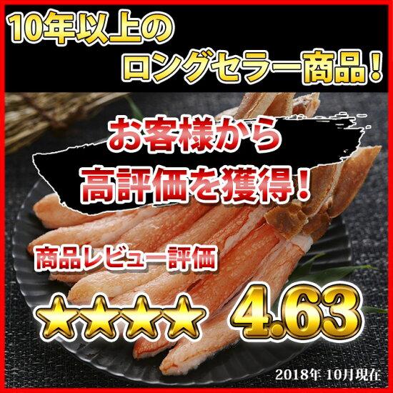 蟹しゃぶポーション3kg