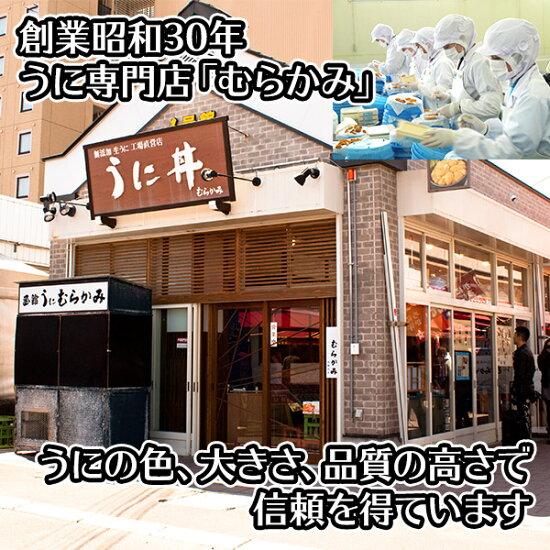 北海道ウニうにギフト用函館うに専門店「むらかみ」生ウニ80g雲丹/生うに/海鮮/グルメギフト/送料無料