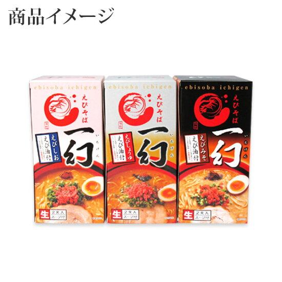 ラーメンえびそば一幻ラーメン3箱6食セット